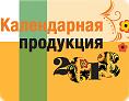 коллекция календарей на 2018 год